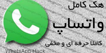 هک واتساپ و کنترل کامل پیام ها بصورت مخفی   WhatsApp Hack