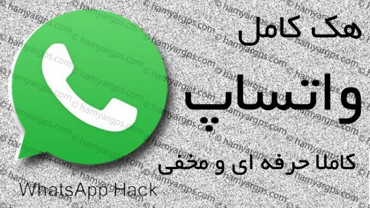 هک واتساپ و کنترل کامل پیام ها بصورت مخفی | WhatsApp Hack