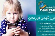 کنترل فرزند - قویترین برنامه کنترل و ردیابی گوشی فرزندان