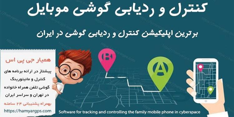 کنترل مخفی گوشی افراد از راه دور | نظارت برخانواده