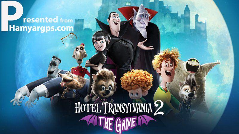 انیمیشن هتل ترانسیلوانیا ۲ – با دوبله فارسی
