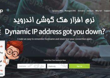 نرم افزار هک گوشی AndroRat به همراه آموزش و لینک دانلود
