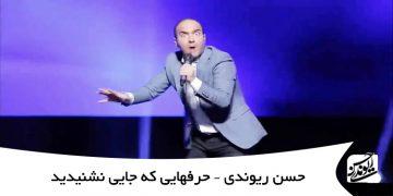 حسن ریوندی - حرف هایی که جایی نشنیدید