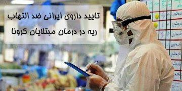 تایید داروی ایرانی ضد التهاب ریه در درمان مبتلایان کرونا