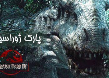 فیلم سینمایی پارک ژوراسیک ۴ | دوبله فارسی
