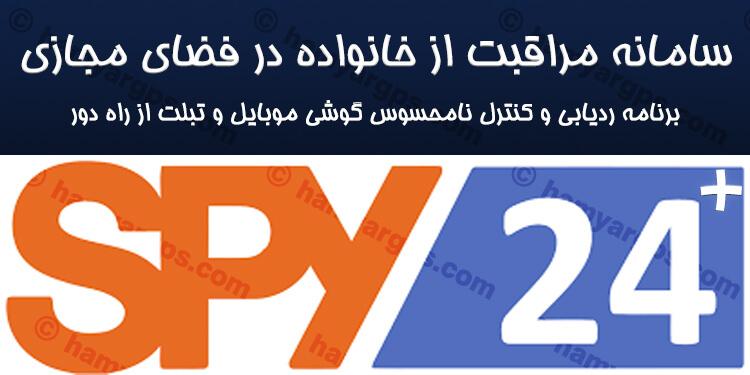 دانلود برنامه SPY24 سامانه مراقبت از خانواده | همیار جی پی اس