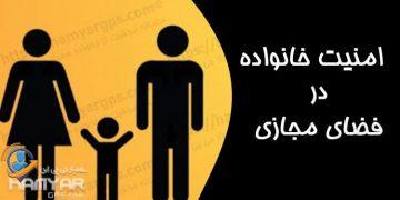 امنیت خانواده چیست و چرا باید به آن اهمیت داد؟