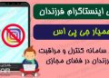 برنامه کنترل اینستاگرام از راه دور – کنترل مخفیانه گوشی فرزندان