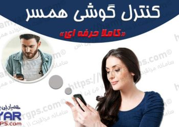 برنامه کنترل گوشی همسر   100% حرفه ای