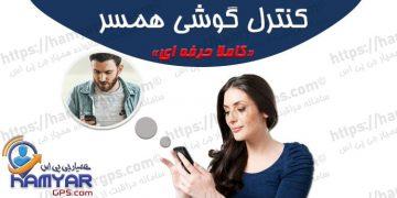 برنامه کنترل گوشی همسر | 100% حرفه ای