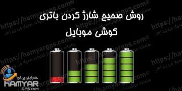 بهترین روش شارژ کردن باتری گوشی موبایل