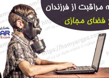 سامانه مراقبت از فرزندان در فضای مجازی   child-care-system-in-cyberspace