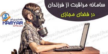 سامانه مراقبت از فرزندان در فضای مجازی | child-care-system-in-cyberspace