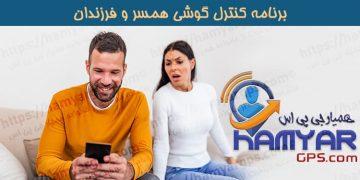 برنامه ردیابی گوشی همسر و فرزندان