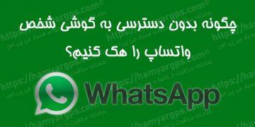 هک واتساپ دیگران از راه دور و بدون دسترسی به گوشی