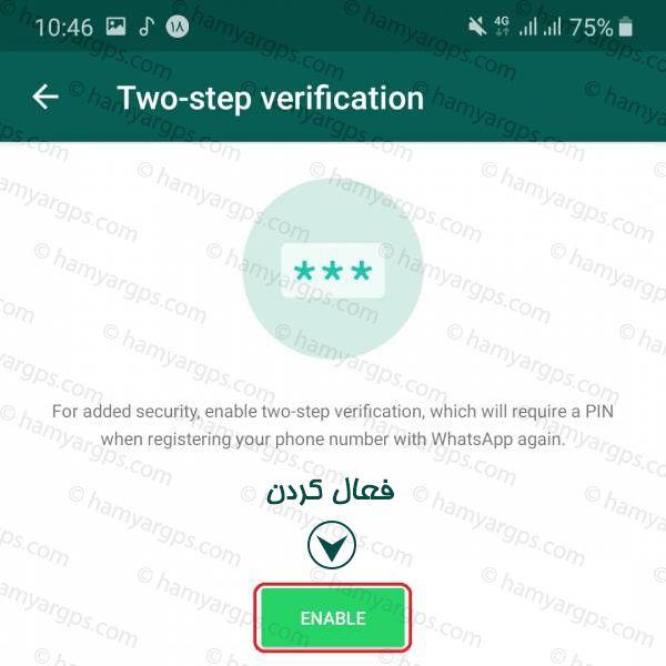 هک واتساپ (WhatsApp) با شماره موبایل + تایید هویت دو مرحله ای