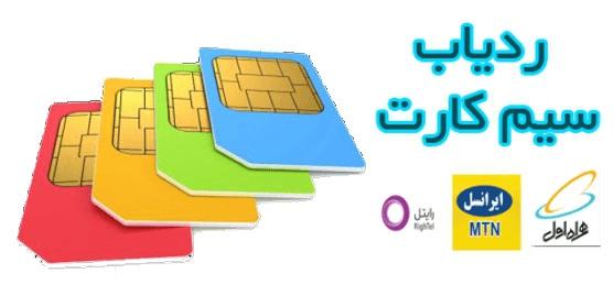 ردیابی گوشی موبایل خاموش ایرانسل و همراه اول - نظارت آزاد - همیار جی پی اس
