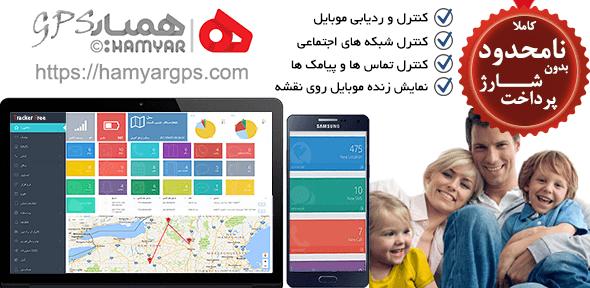 نرم-افزار-کنترل-و-ردیابی-گوشی-موبایل-افراد-خانواده-از-راه-دور