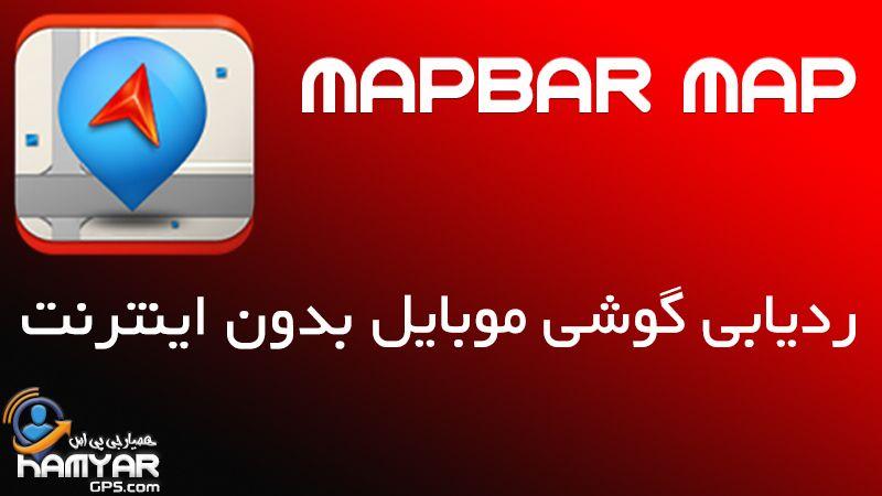 ردیابی گوشی موبایل با Mapbar Map بدون اینترنت