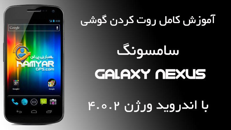 روت کردن گوشی Galaxy Nexus سامسونگ با اندروید ۴.۰.۲ | همیار مارکت اندروید