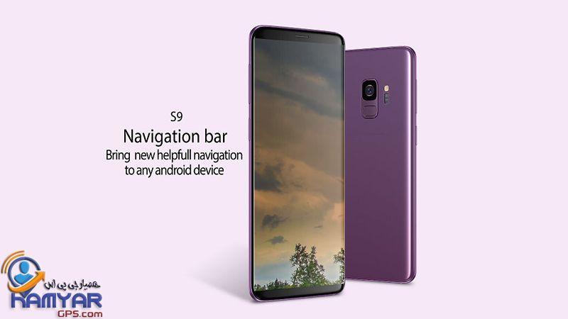 برنامه نوار ناوبری گلکسی اس 9 اندروید S9 Navigation bar (No Root) PRO