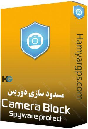 جلوگیری از دسترسی برنامه ها به دوربین Camera Block Spyware protect | امنیت حریم خصوصی