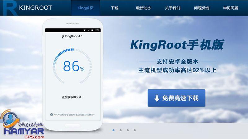 دانلود Kingroot 5.4.0 برنامه کینگ روت برای روت کردن گوشی های اندروید