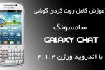 Root-Samsung-Galaxy-Chat-GT-B5330-with-Android-4-1-2-(Hamyargps.com)