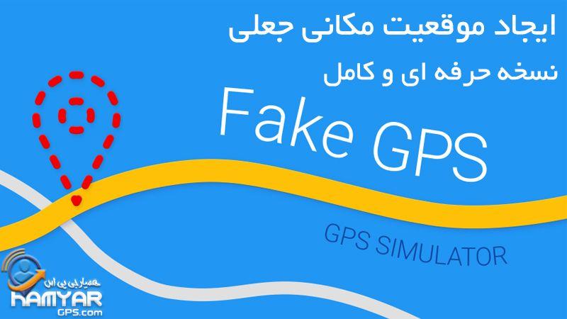 دانلود برنامه ایجاد موقعیت مکانی جعلی Fake GPS PRO اندروید | همیار جی پی اس