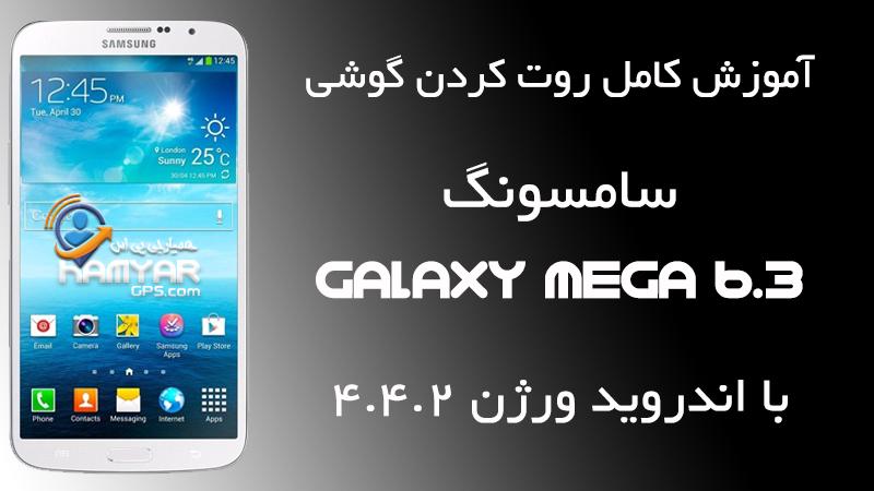 روت کردن گوشی Galaxy Mega 6.3 سامسونگ با اندروید ۴.۴.۲ | GT-I9200 | GT-I9205