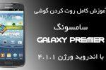روت کردن گوشی Galaxy Premier GT-I9260 سامسونگ با اندروید ۴.۱.۱ | آموزش روت گوشی های اندروید