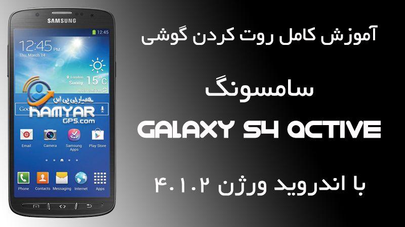 روت کردن گوشی Galaxy S4 Active GT-I9295 سامسونگ با اندروید 4.1.2 | آموزش روت گوشی های اندروید