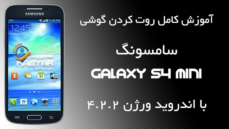 روت کردن گوشی Galaxy S4 Mini سامسونگ با اندروید 4.2.2