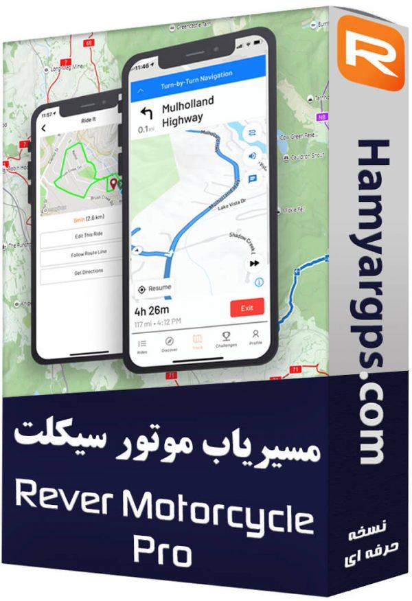 مسیریاب اختصاصی موتور سیکلت Rever Motorcycle – GPS Route Tracker