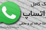 whatsapp-hack-control-message-hamyargps.com_