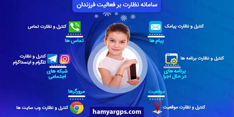 سامانه مراقبت از خانواده همیار جی پی اس | کنترل گوشی همسر
