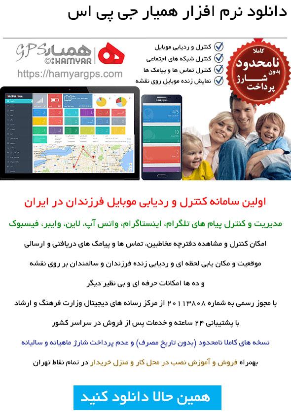 دانلود نرم افزار کنترل و ردیابی موبایل همیار جی پی اس - Download_Hamyar_GPS